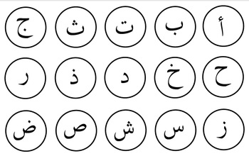 Learn Arabic Letters with Do-A-Dots by Busy Little Seekers
