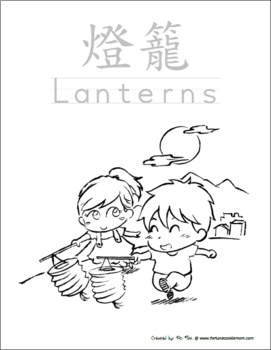 Mid-Autumn Festival Coloring Pages {English with