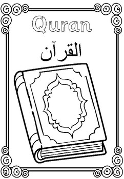 Ramadan coloring and writing page in English and arabic by