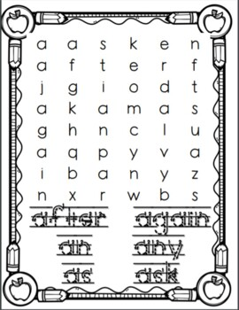Sight Word Searches 1st Grade Words by Mrs Wyatts Wise Owl