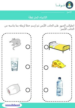 Arabic Worksheet Things That Go Together