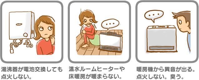 「点火不良 給湯器」の画像検索結果