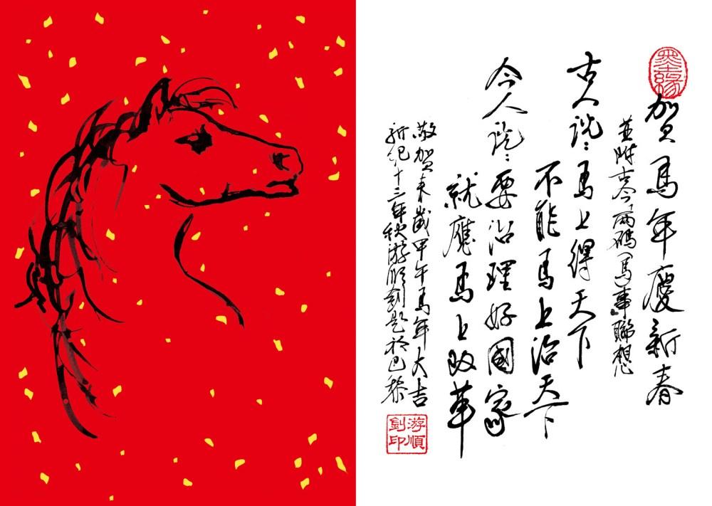 Nouvel an Chinois  : bonne année du Cheval de Bois ! (1/2)