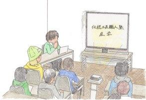 伝統工芸職人塾