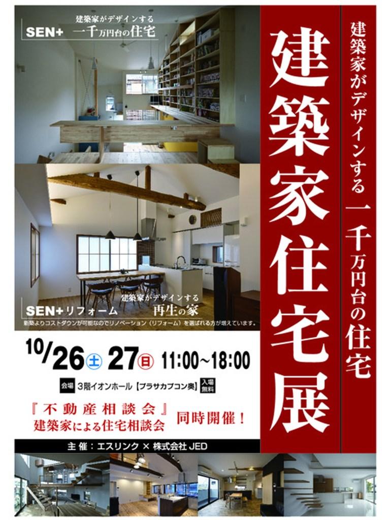 1000万円台のデザイン住宅