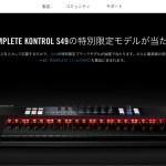 Native Instruments、「KOMPLETE KONTROL S49特別限定モデル」や「KOMPLETE 11」が当たるキャンペーンを開催!2017年5月15日から2017年5月22日まで。
