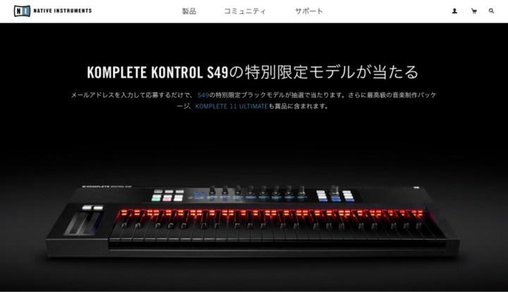 Native Instruments Black Komplete Kontrol S49