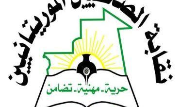 صورة نقابة الصحفيين تطالب بالتراجع عن قرار منع وكالة الأخبار وصحراء ميديا من تغطية القمة العربية