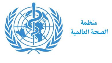 صورة موريتانيا تبلغ منظمة الصحة العالمية بحالة مؤكدة من الحمى النزيفية