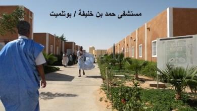 صورة موريتانيا : تأكيد حالة من حمى كونجو كريمي النزيفية المعدية في مستشفى حمد بأبي تلميت