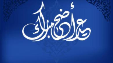 صورة موريتانيـا : الجمعة 1 سبتمبر أول أيام عيد الأضحـى المبارك