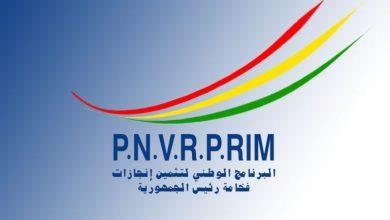 """صورة نواكشوط: الإعلان عن إطلاق """"البرنامج الوطني"""" لتثمين إنجازات فخامة رئيس الجمهورية"""