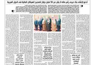 صورة المفكر العربي علي محمد الشرفاء  :الحوار الهادف بين العرب طريق لتحقيق مصلحة كل الأطراف