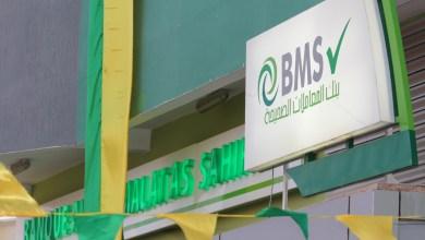 صورة BMS على حافة الإفلاس وأنباء عن تدخل المركزي لبيعه في ظل عجز ملاكه عن تسديد الديون