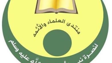 صورة موريتانيا : منتدى العلماء والأئمة يحذر من المشاركة في أعياد المسيحيين