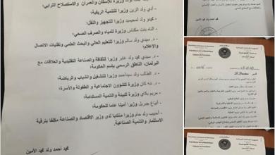 صورة الإعلان عن أول حكومة في عهد الرئيس محمد ولد الشيخ الغزواني