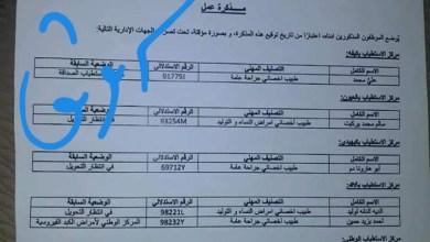 صورة فضيحة : وزارة الصحة تخرق قانون التحويلات الذي أصدره الوزير نفسه ( وثائق )