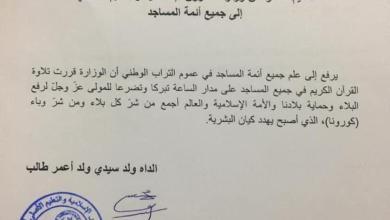 صورة مساجد موريتانيا ترفع تلاوة القرآن على مدار الساعة لمواجهة «كورونا»