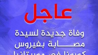 صورة وفاة جديدة بفيروس كورونا في موريتانيا