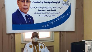 صورة الجالية الموريتانية في السينغال تثمن جهود الدولة في مكافحة كورونا وتنوه بتعاطي السفارة مع العالقين