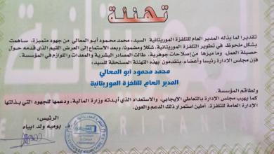صورة مجلس إدارة قناة الموريتانية يهنئ مديرها العام محمد محمود أبو المعالي