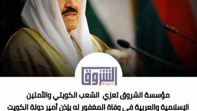 صورة الشروق تعزي في وفاة أمير دولة الكويت