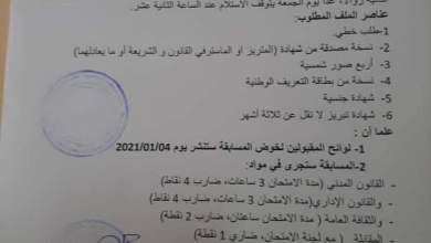 صورة إعلان هام  لحملة الشهادات