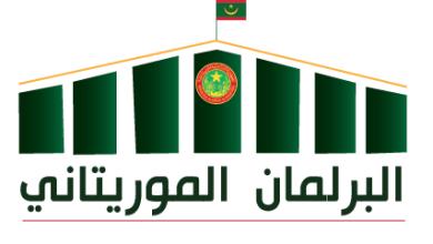صورة البرلمان الموريتاني يصادق على إلغاء تجريم الشيك بدون رصيد وعقوبة الإكراه البدني