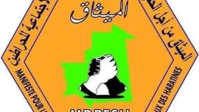 صورة ميثاق لحراطين : نطالب بملاحقة كل المسؤولين الإداريين والأمنيين عن قمع نساء تفيريت