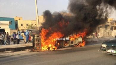صورة نواكشوط :  النيران تلتهم سيارة بداخلها أشخاص في مقاطعة تفرغ زينه