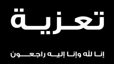 صورة الإعلان عن وفاة والدة الرئيس السابق محمد ولد عبد العزيز (تعـزية)