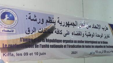 صورة كيفة : إنطلاق ورشة تعزيز الوحدة الوطنيـة والقضـاء على كافة مخلفات الرق (صور)