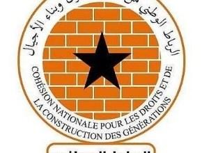 صورة بيان من حزب الرباط الوطني