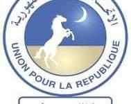 صورة حزب الإتحاد من أجل الجمهورية يشيد بالقانون الجديد لمنح الجنسية (بيـان)