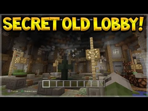 HOW TO FLY TO THE OLD LOBBY Minecraft Console Edition NEW