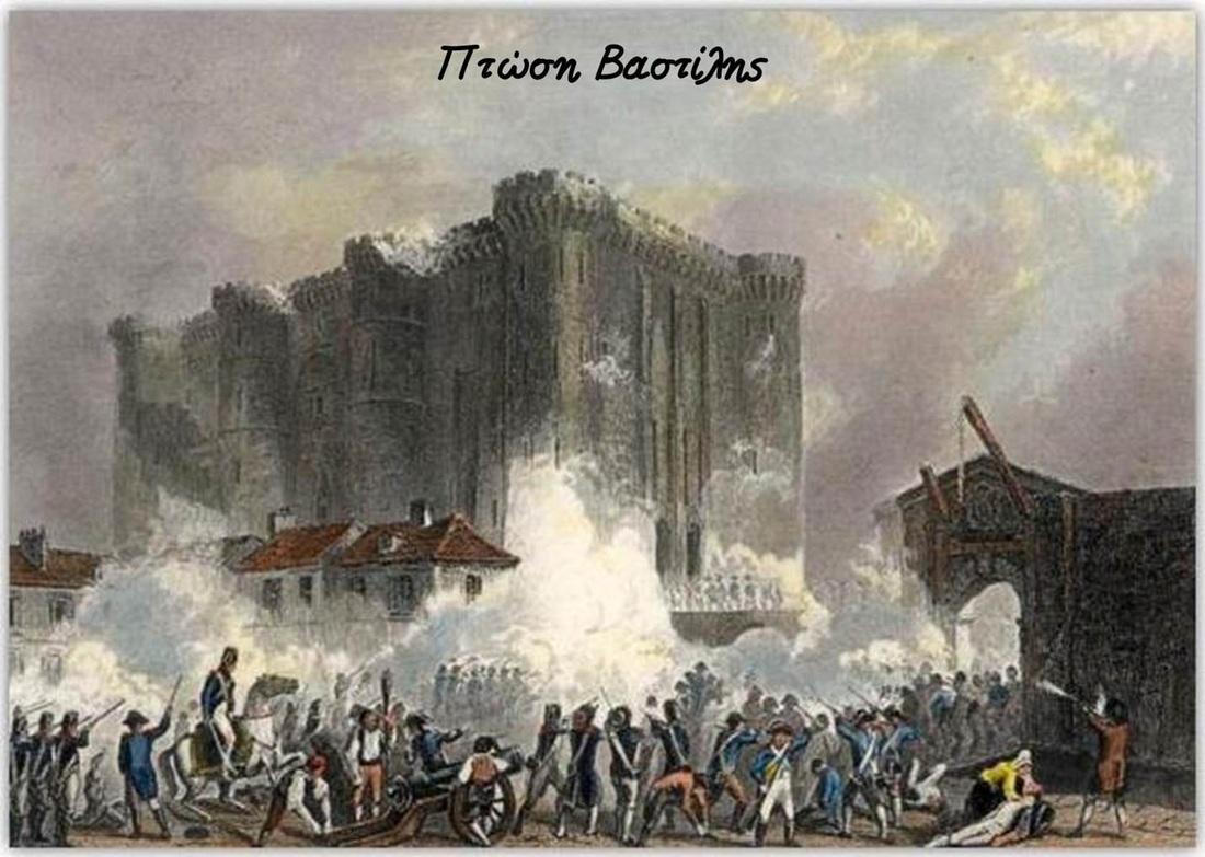 Αποτέλεσμα εικόνας για γαλλική επανάσταση