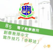 B5 創意教授中文寫作技巧 -「步移法」 - eClassDay 全港教師分享日 2015