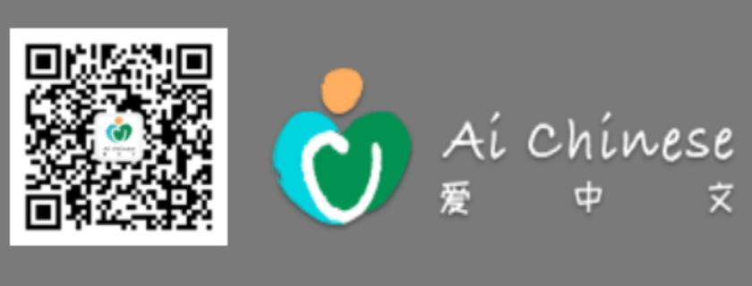 爱中文助力华校,直播课精准定制