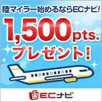 陸マイラー始めるならECナビ!新規登録で1,000ポイントプレゼント!