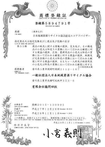 日本資源リサイクル協会認定エコアドバイザー®取得