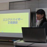 エコアドバイザー®2級講座の事前プレゼン開催