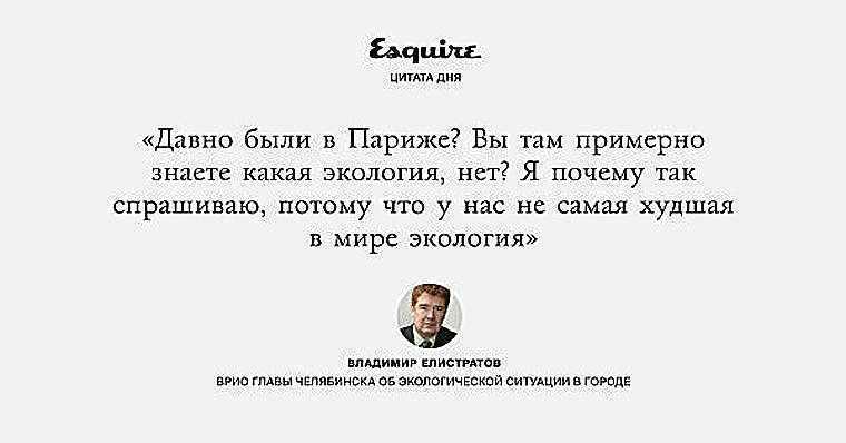 Новый мэр Челябинска прославился цитатой об экологии в городе и стал героем Esquire.