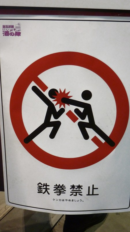 No Fighting Sign.  Photo and permission Su Grierson