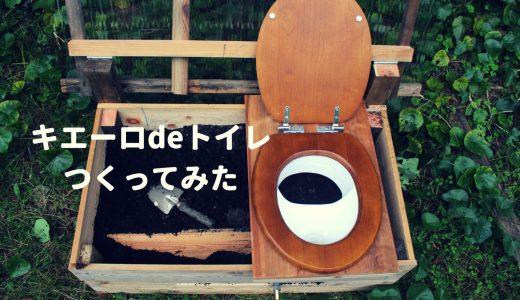 安くて分解能力抜群!キエーロdeトイレをつくったよ