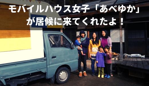 【居候】非電化工房弟子卒業のモバイルハウス女子「あべゆか」が居候にやってきた!