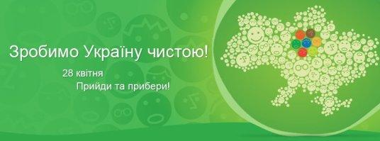 Зробимо Україну чистою! Прийди та прибери!