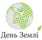 День Землі 2010