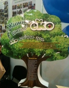"""Презентовано дитячу екологічну гру """"Життя в стилі ЕКО"""""""