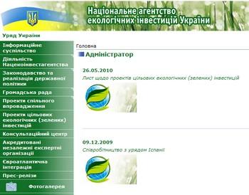 Національне агентство екологічних інвестицій України
