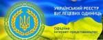 Українські підприємства отримала близько 200 мільйонів Євро в рамках проектів спільного впровадження